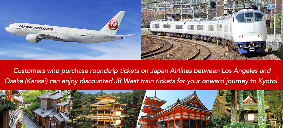 Customers who purchase roundtrip tickets on Japan Airlines between Los Angeles and Osaka (Kansai) can enjoy discounted JR West train tickets for your onward journey to Kyoto!