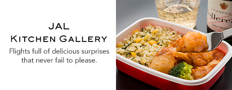 JAL KITCHEN GALLERY Flights full of delicious surprises that never fail to please.