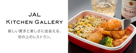 JAL KITCHEN GALLERY