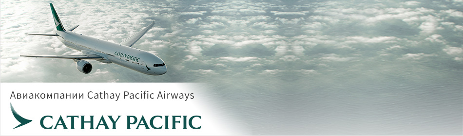 Авиакомпания Cathay Pacific Airways / Cathay Dragon