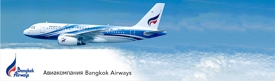 Авиакомпания Bangkok Airways