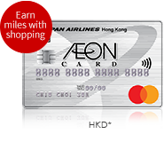 AEON Card JAL Earn miles with shopping(HKD*)