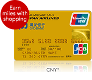 JAL SPDB Co-Branded Credit Card Earn miles with shopping (CNY*)