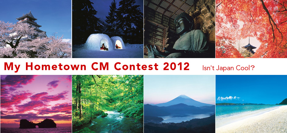 My Hometown CM Contest 2012 Isn't Japan Cool?