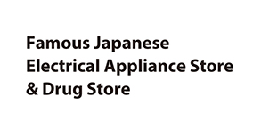 Famous Japanese Electrical Appliance Store & Drug Store