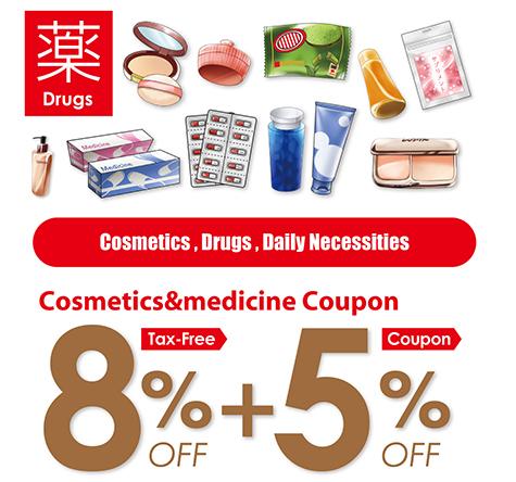 Cosmetics , Drugs , Daily Necessities Cosmetics&medicine Coupon Tax-Free 8%OFF + Coupon5%OFF
