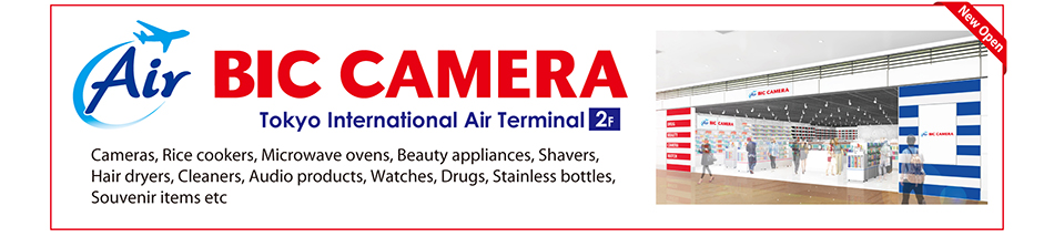 Air BIC CAMERA Tokyo International Air Terminal 2F Cameras, Rice cookers, Microwave ovens, Beauty appliances, Shavers, Hair dryers, Cleaners, Audio products, Watches, Drugs, Stainless bottles, Souvenir items etc
